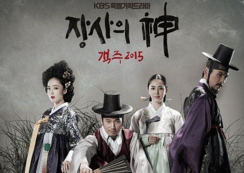 The Merchant Gaekju 2015